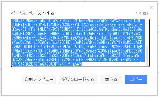 埋め込みコード