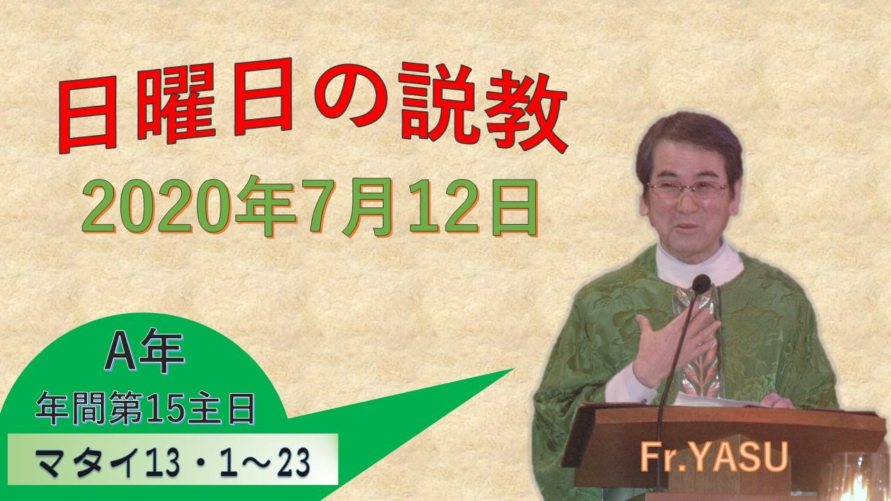 年間第15主日(A年)の説教