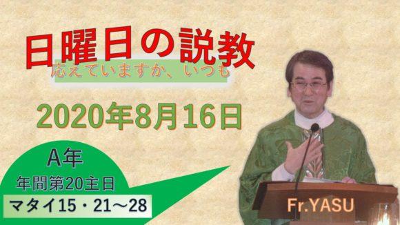 年間第20主日(A年)の説教