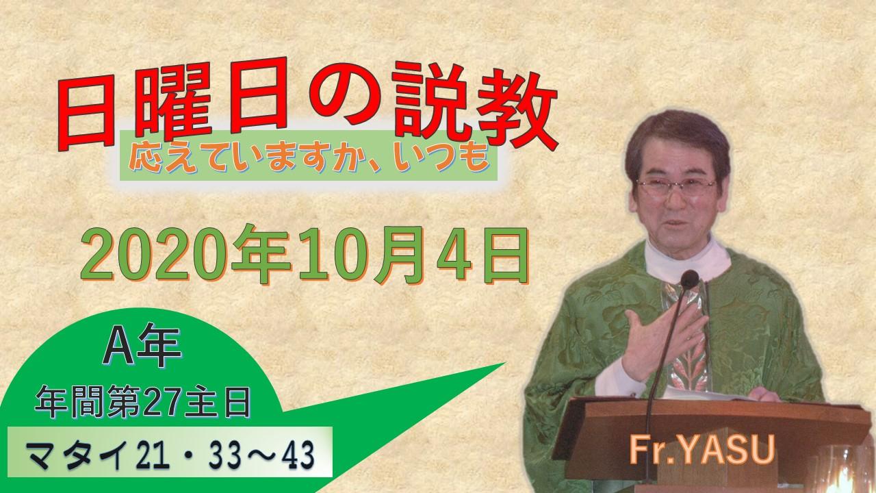 年間第27主日(A年)の説教