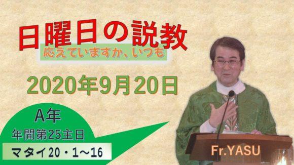 年間第25主日(A年)の説教