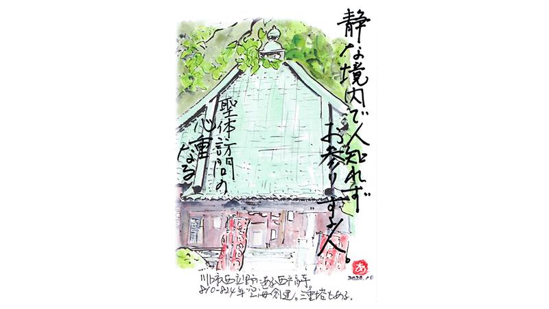 三重塔もある西福寺