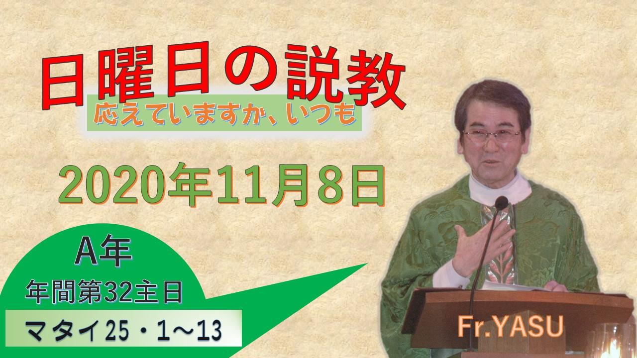 年間第32主日(A年)の説教
