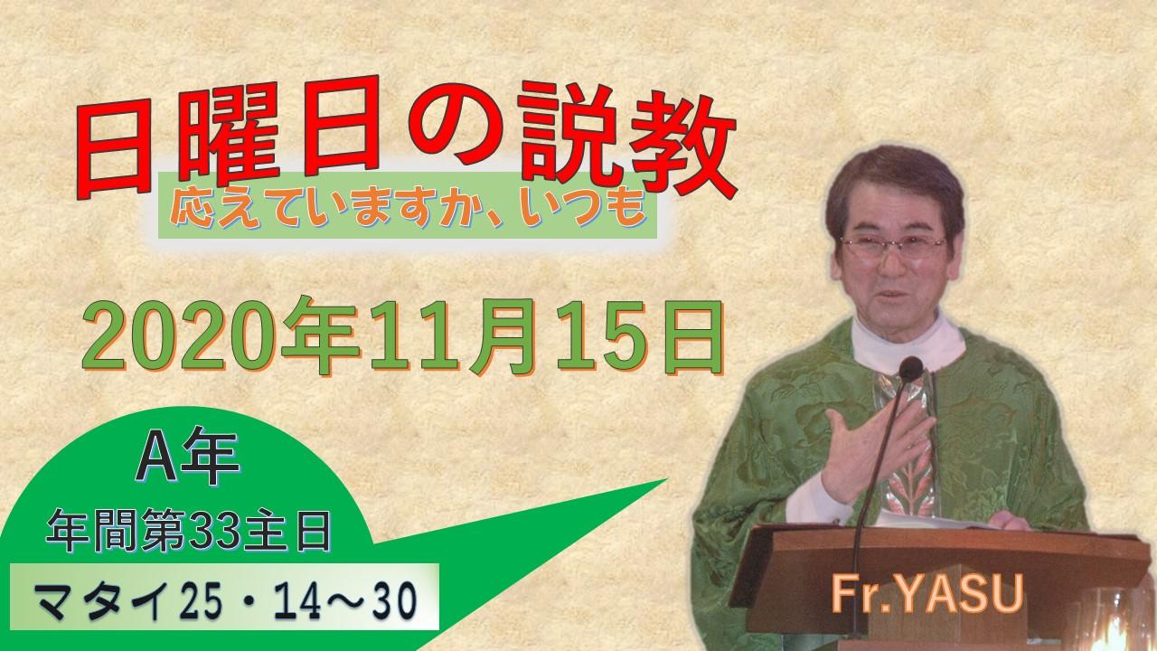年間第33主日(A年)の説教