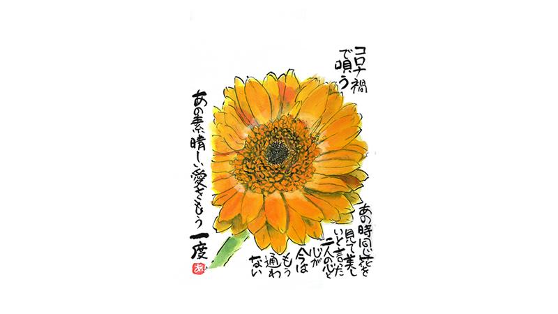 アキラさんの絵手紙2021